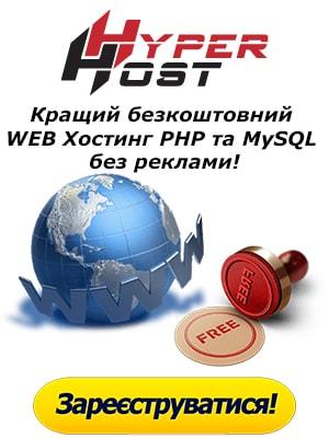 HyperHost - професійний хостинг PHP