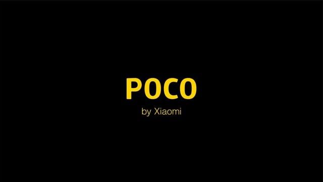 Бренд Xiaomi - POCO